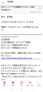 アリス(メール画面)